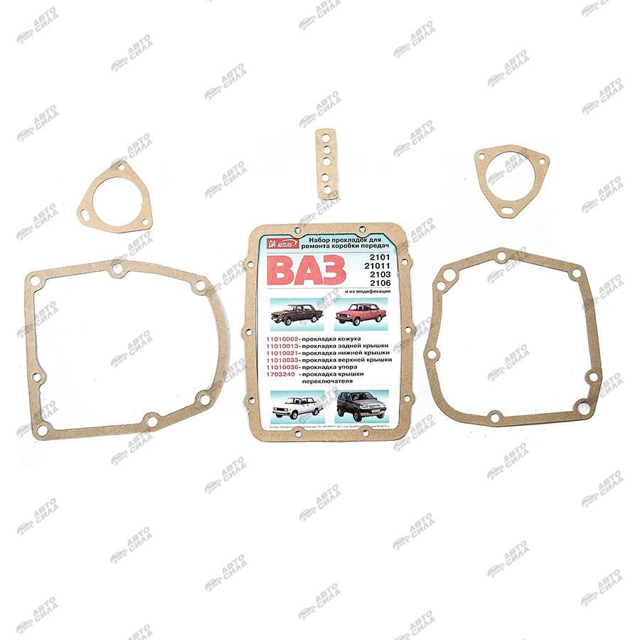 48bf52fe046e комплект прокладок для ремонта КПП АВТО ГАСКЕТ 2101-2107,2121 4-х ст ...