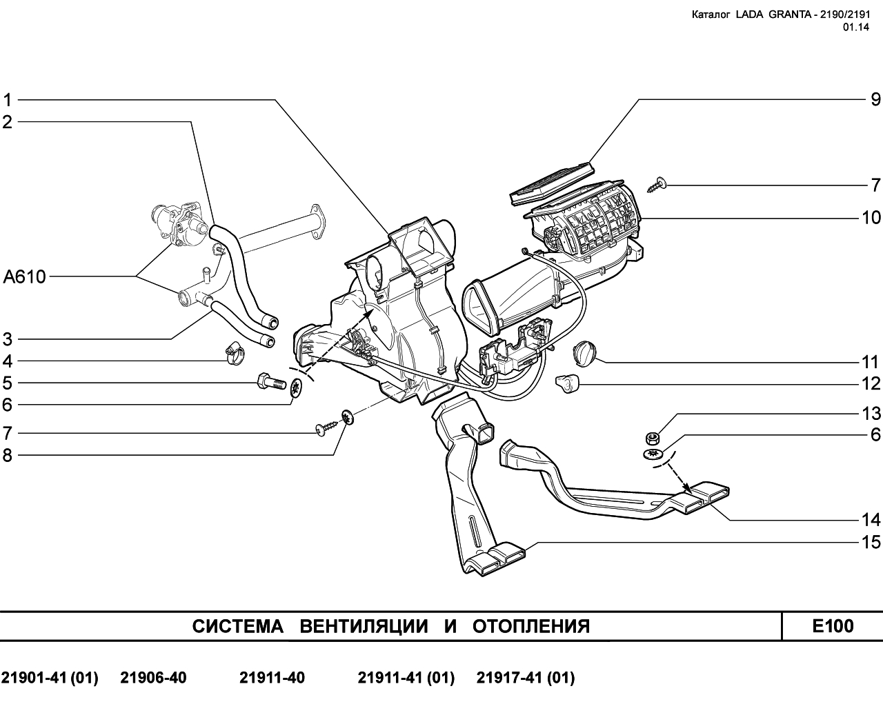 Схема отопления и вентиляции калина